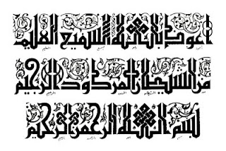 Khat Kufi ~ Seni Khat Warisan Islam | Islamic Calligraphy