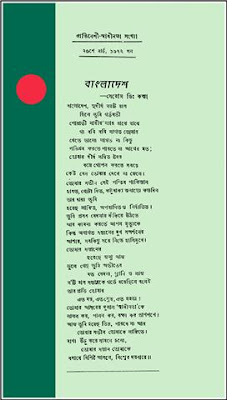 Bangladesh Canada and Beyond: The Poem of the Month