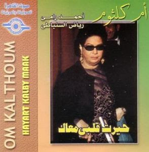 KALTHOUM ATLAL MP3 OUM TÉLÉCHARGER AL