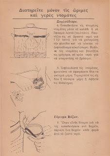 Φτιάχνω τοματοπολτέ-πάστα τομάτας