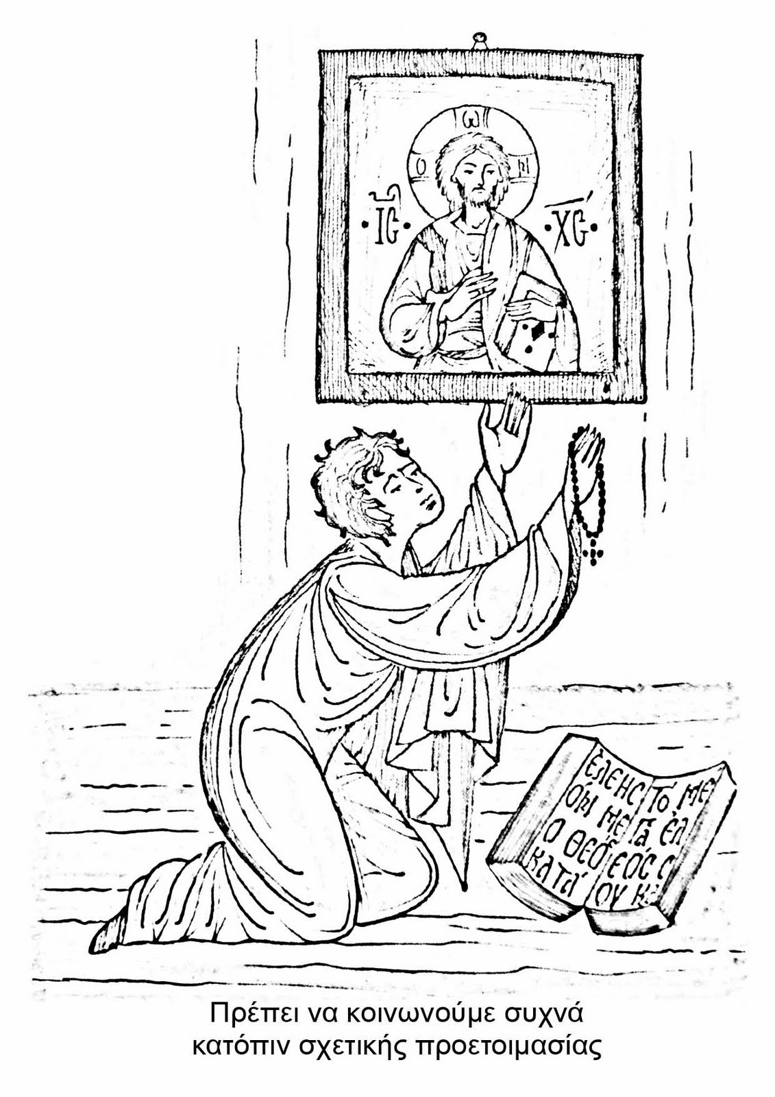 Orthodox Icons Coloring Pages Sketch Coloring Page