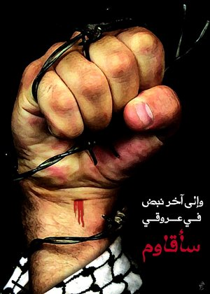 entefadah_palestine_by_eyadz.jpg