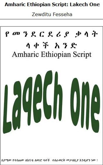 The McGregor Journey: Amharic Book & Ethiopian Kids Songs