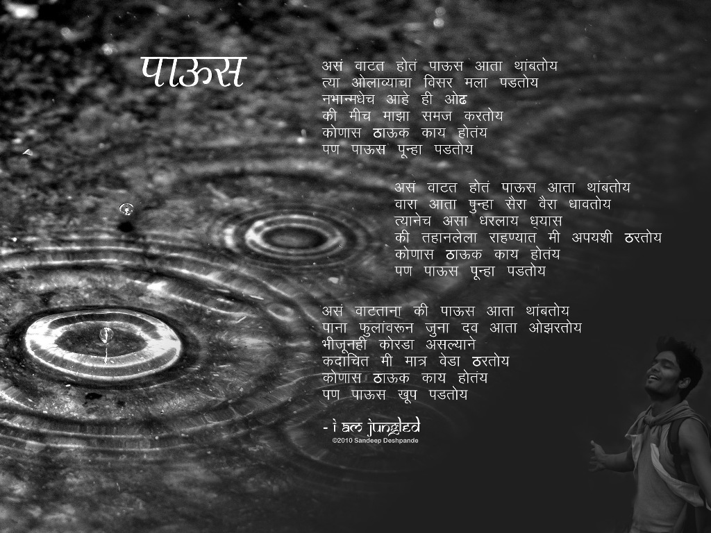 Rain Wallpaper With Quotes In Marathi