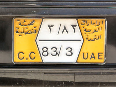 kiffil: History of number plates in UAE