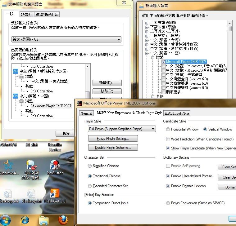 免費升級微軟新注音2010 | T客邦