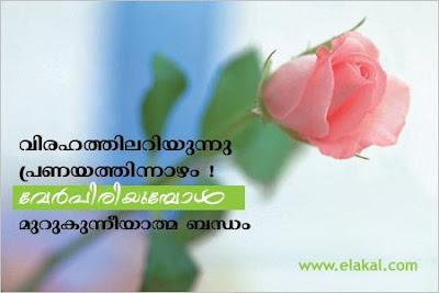 malayalam love greetings - photo #28