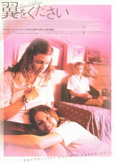 House of Self-Indulgence: Lost and Delirious (Léa Pool, 2001)