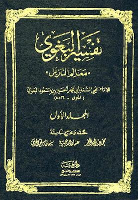 تفسير البيضاوي pdf المكتبة الوقفية