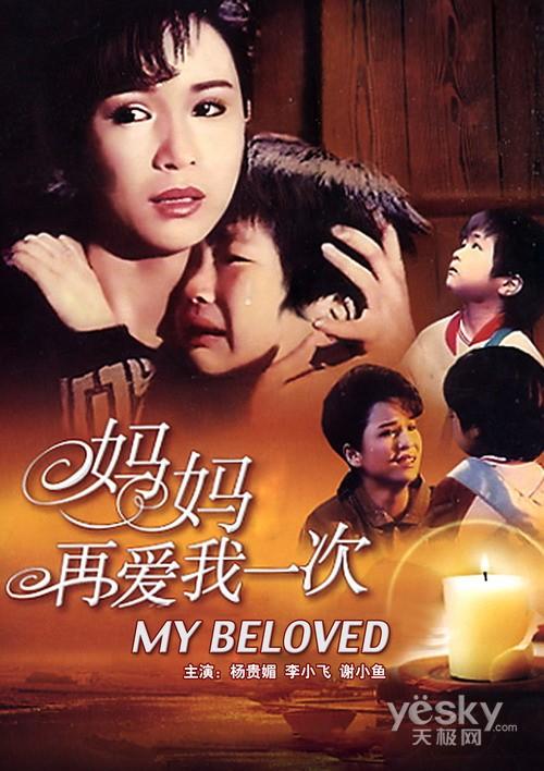 电影《妈妈再爱我一次》主题歌 - Movie 'Mother Love Me Again' theme song