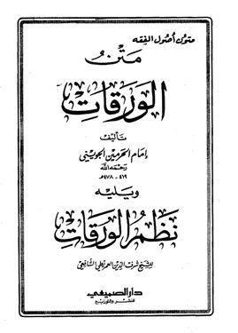 Pdf ِArabic Books: متن الورقات ونظم الورقات