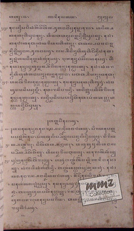 Kitab Zabur Berbahasa : kitab, zabur, berbahasa, LANGKA:, Kitab, Zabur, Taurat,, Aksara, Jawa.
