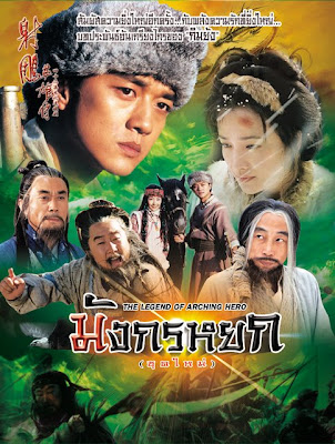 Mthai Chinese Series: The Legend of Arching Hero 2003