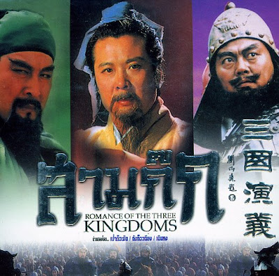 Romance of the Three Kingdoms 1994 - ?????