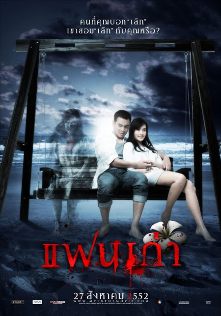 A Cup Of Vanilla Thai Horror Movies Watched