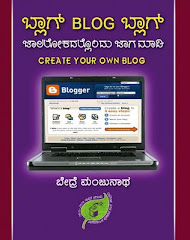 Just Arrived - Rs.18/- only! Collect from Navakarnataka outlets