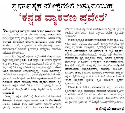 Essay Writing Kannada - Essay writing about forest in kannada The
