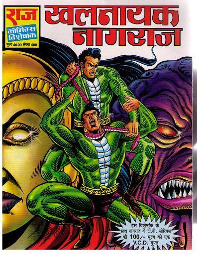 Nagraj and super commando dhruva #17 chunauti (issue).