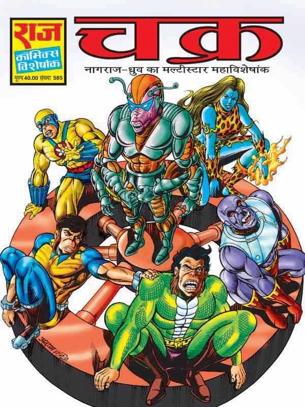 Raj Comics Pdf Blogspot