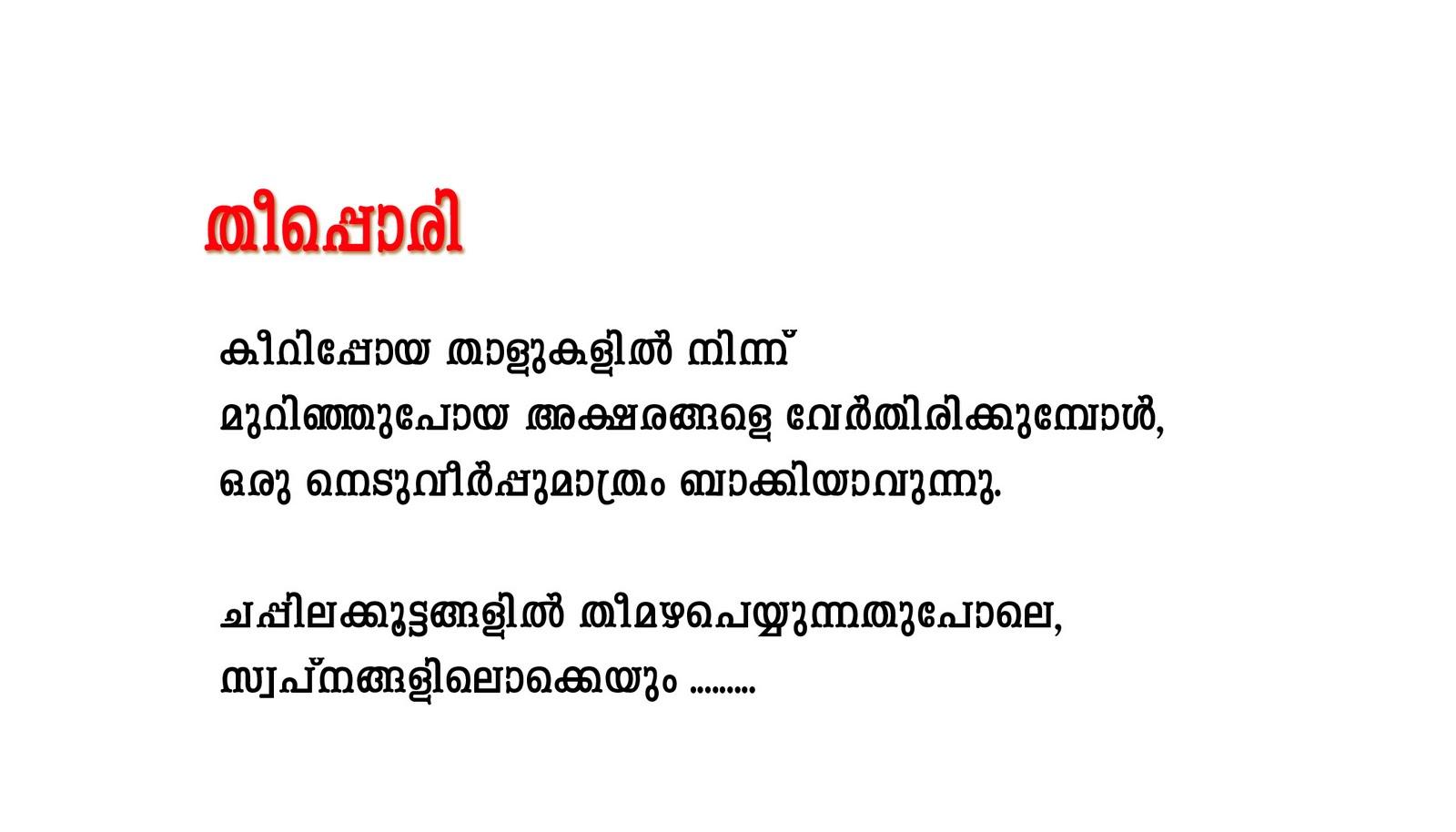 Malayalam Poems Kavithakal