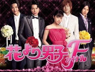 Sunny Daydreams Hana Yori Dango Meteor Garden Boys Over Flowers