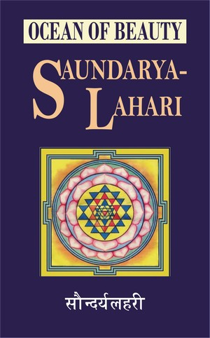 Saundarya Lahari - Sanskrit Text + English Commentary