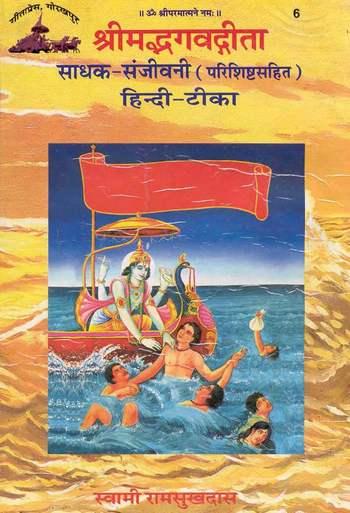 "Srimad Bhagavad Gita - ""Sadhak Sanjivani' Hindi Commentary by Swami Ramsukhdas"