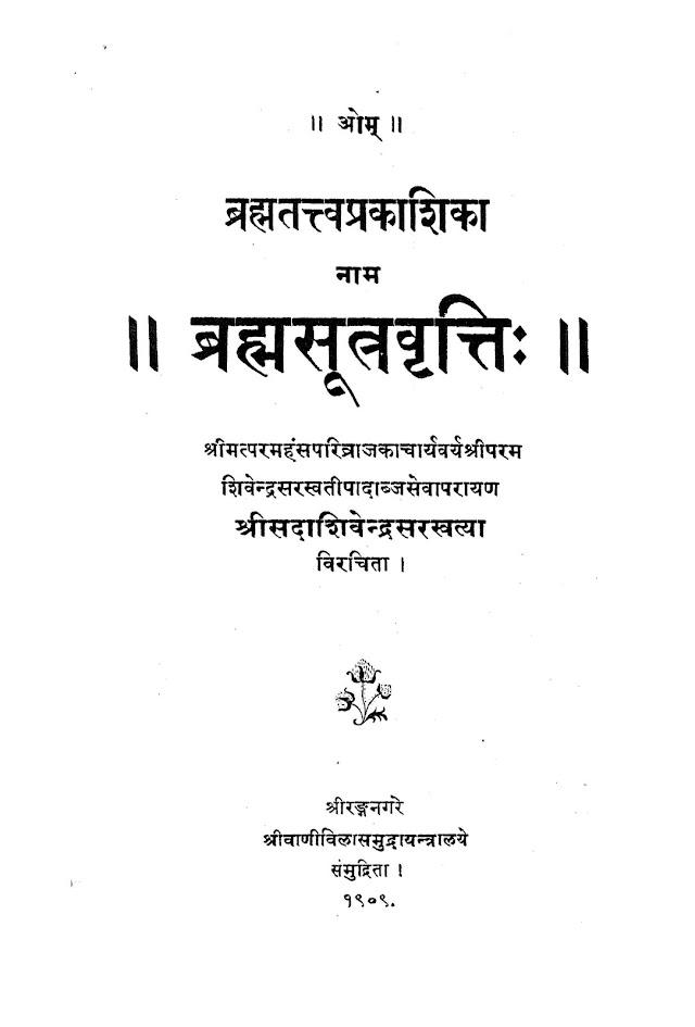 Commentaries of Sadasiva Brahmendra on Brahmasutra & Yogasutra