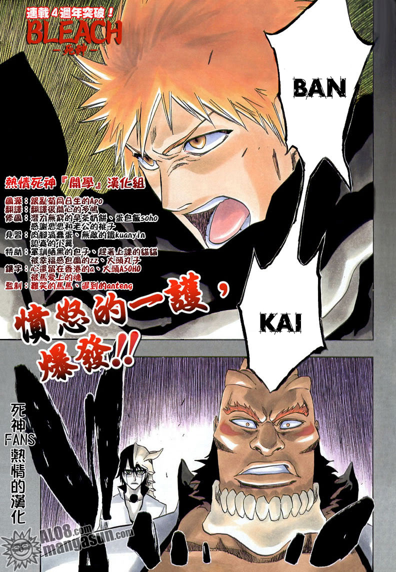 Bleach chapter 193 trang 4