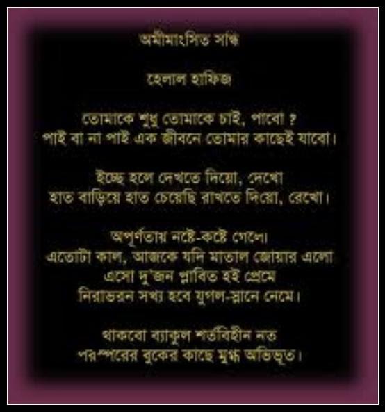 Amar Kobita: Helal Hafiza And Bangla Kobita