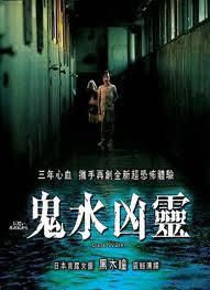 Japon korku filmlerindeki kız çocuğu terörü veya [rahatsız bunlar]