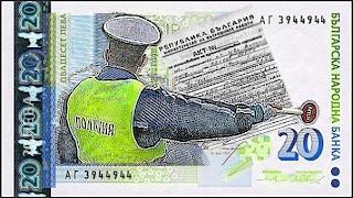 20 лева подкуп