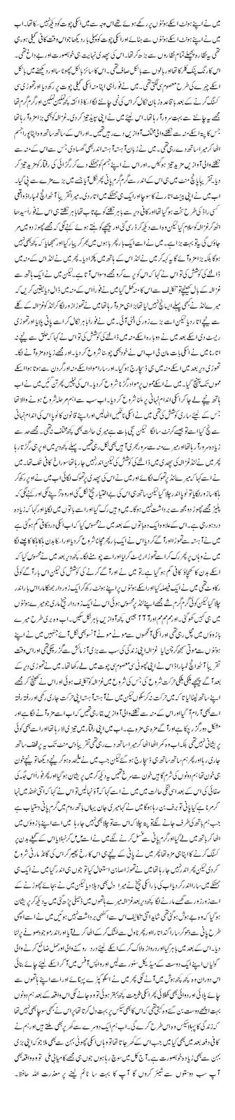 Free Urdu Sexy Stories - Wordpress Blog-1271