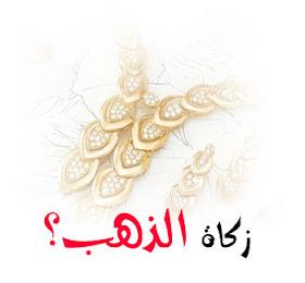 أنا مسلم زكاة الذهب