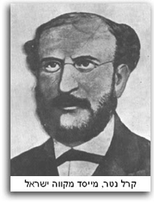 קרל נטר, מייסד מקווה ישראל