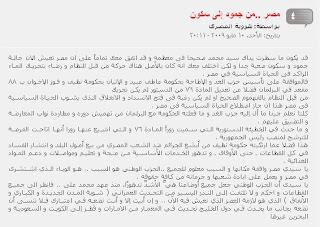 fbab429baaa1f ... ظام و رضاء بتحريك الماء الراكد فى الحياة السياسية في مصر .