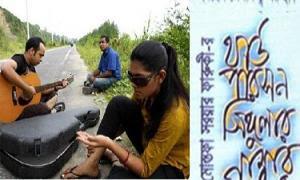 Pisach mokbul download free bangla natok ~ bangla natok,magazine.