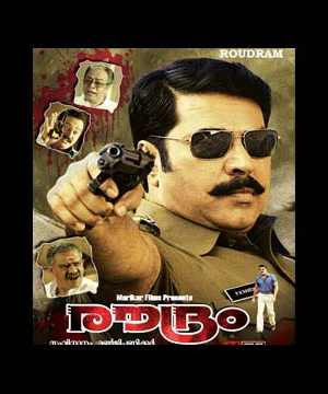 Watch Malayalam Movies