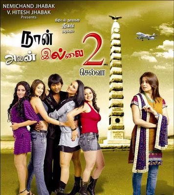 Anna besso nova : 80 90 tamil hit songs mp3 free download