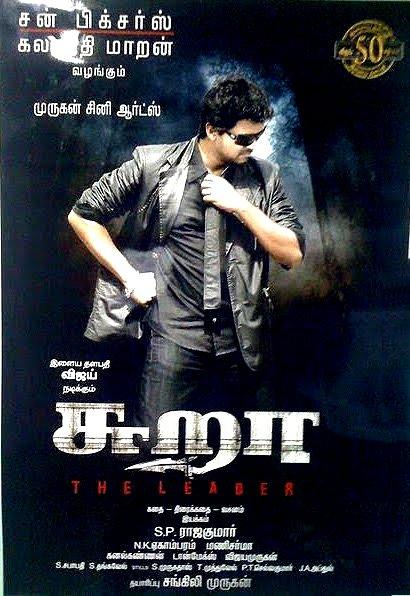 Sura Movie still