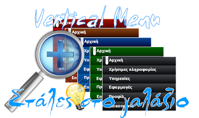 Blue Vertical Menu, Blogger Help, Blogger Tutorials, Vertical Menus