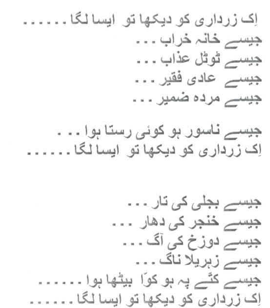 flirt sms in urdu