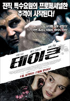 Taken - Korean Poster