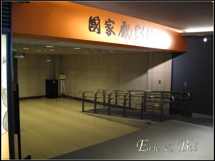 明華園 八仙傳奇之曹國舅 at 國家戲劇院