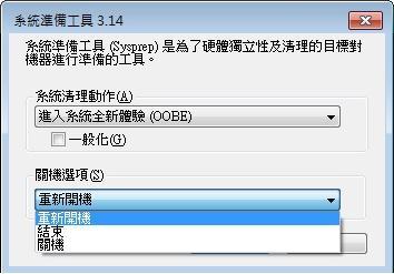 windows] sysprep教學@ Frank's Blog :: 痞客邦::