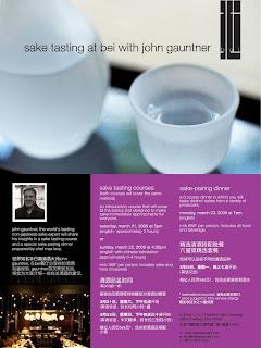 Sake Tasting Flier