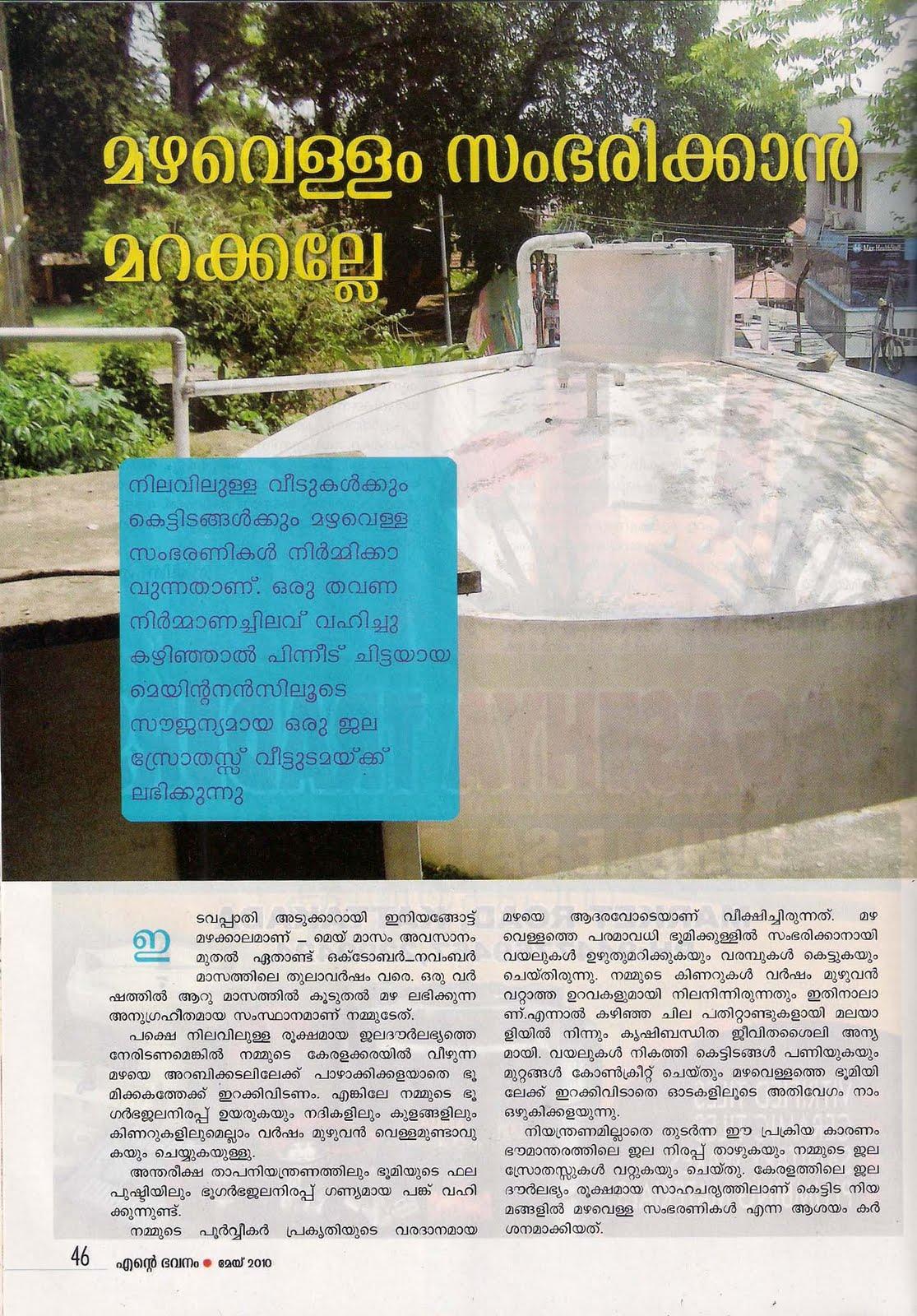keralahousedesigner com malayalam article on rainwater harvesting please click on image to enlarge