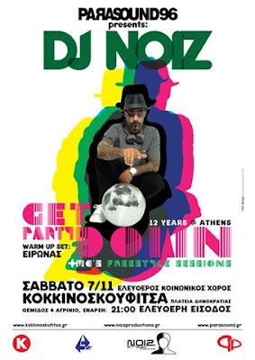 Συναυλία με τον dj Noiz από την Parasound96