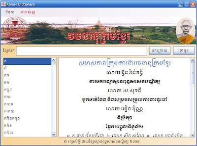 Electronic Choun Nath Khmer Dictionary