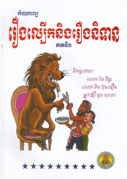 Top 5 Bookshops in Phnom Penh